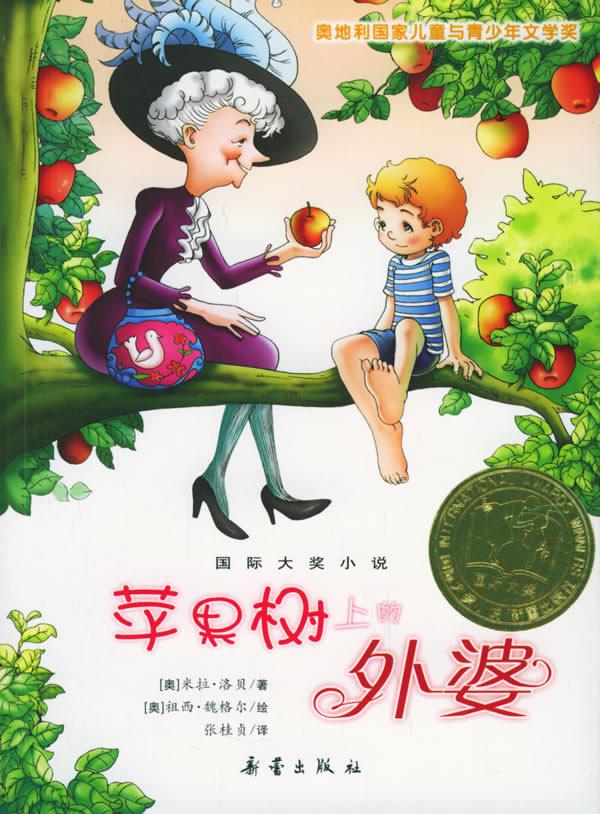 《苹果树上的外婆——国际大奖小说》电子书下载 - 电子书下载 - 电子书下载