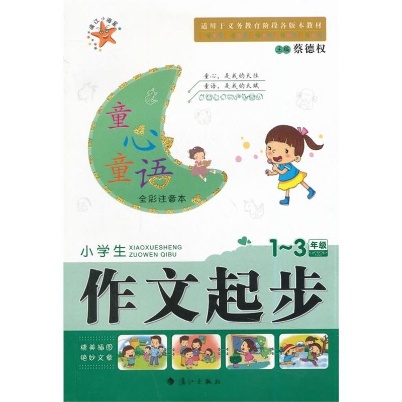 【小学生1-3童心年级注音-作文童语(全彩起步高中生内衣v童心图片
