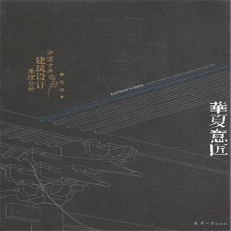 【华夏理论-中国古典建筑设计原理v理论意匠】景观设计简介图片图片