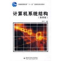 《计算机系统结构(第四版)――高等学校教材》封面