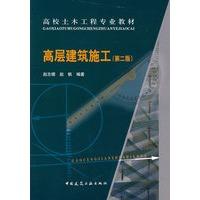 《高层建筑施工(第二版)》封面