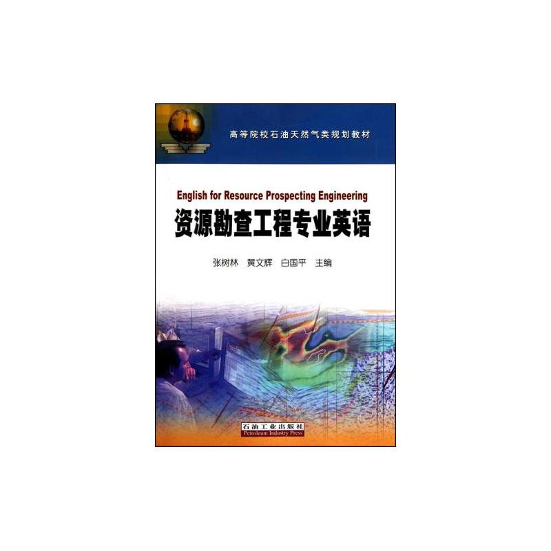【资源勘查工程专业英语(高等院校石油天然气