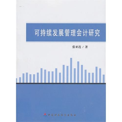 可持续发展管理会计研究