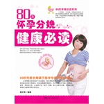 80后怀孕分娩健康必读