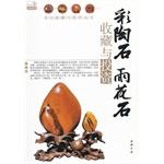 彩陶石雨花石收藏与投资