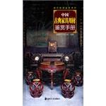 读图时代·城市格调鉴赏系列 中国古典家具用材鉴赏手册