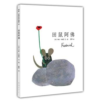 四度凯迪克奖得主李欧·李奥尼巅峰杰作:田鼠阿佛(爱心树童书出品)
