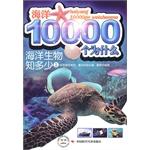 海洋生物知多少(一)