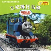 托马斯和朋友动画故事乐园:太妃糖托马斯