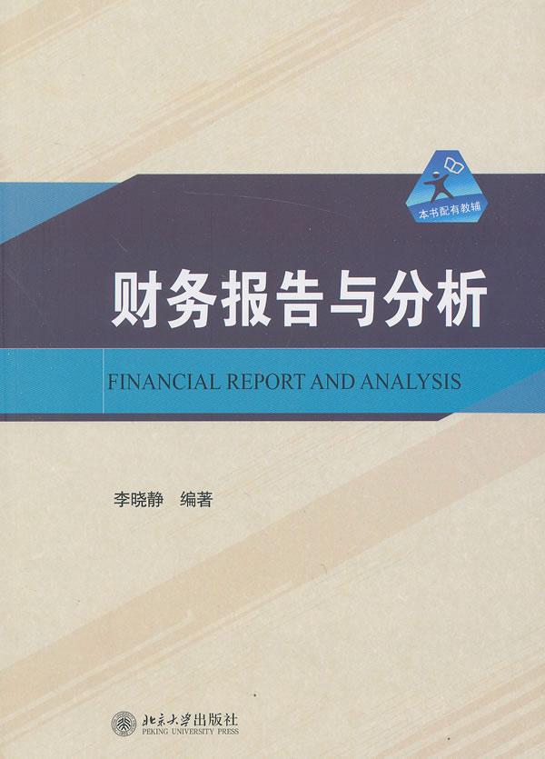 财务分析报告_财务分析报告模板