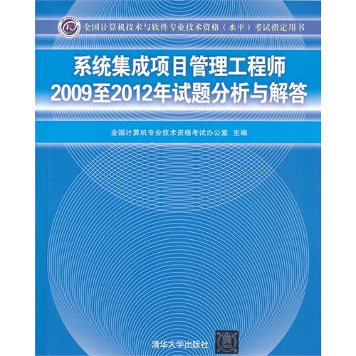 系统集成项目管理工程师2009至2012年试题分析与解答(全国计算机技术与软件专业技术资格(水平)考试指定用书)