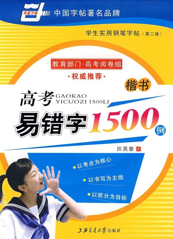 中国字帖著名品牌:-楷书高考易错字1500例学生实用钢笔字帖(