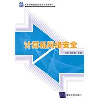 《计算机网络安全(21世纪高等学校信息安全专业规划教材)》封面