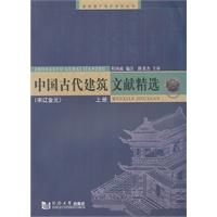 中国古代建筑文献精选(宋辽金元