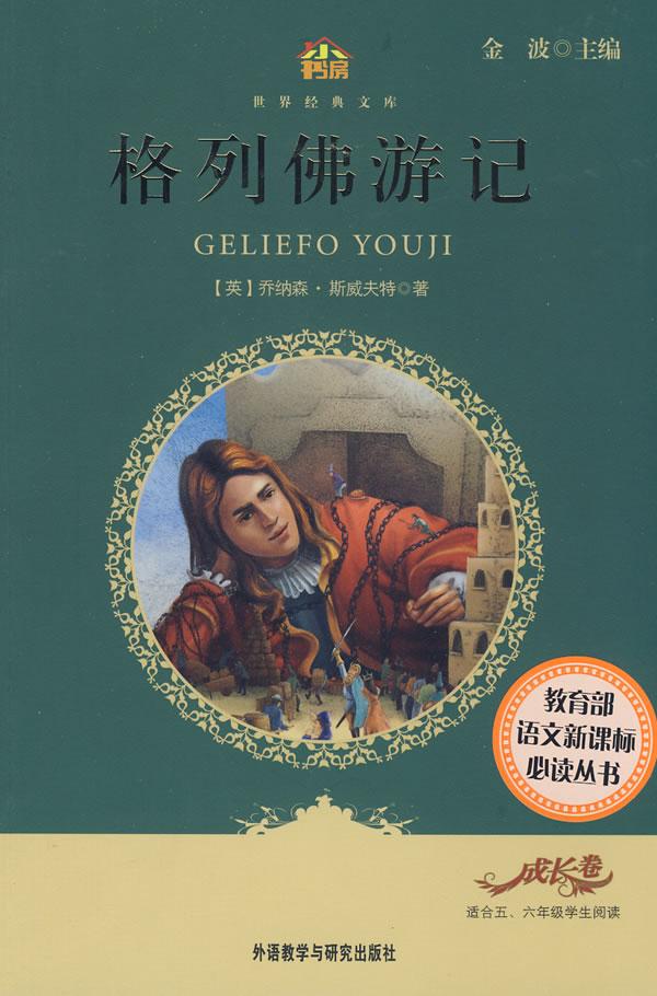 格列佛游记电影简介_《格列佛游记》在线阅读 中文的-《格列佛游记》阅读启示