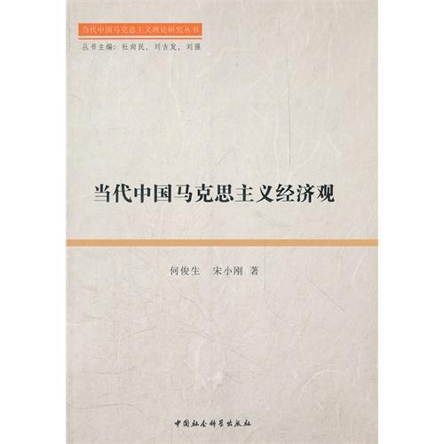 当代中国马克思主义经济观