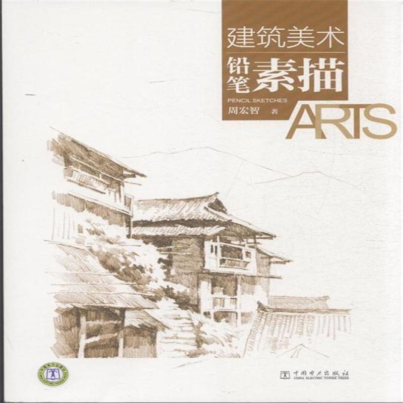 铅笔素描-建筑美术图片
