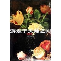《游走于大师之间:色彩卷1》封面