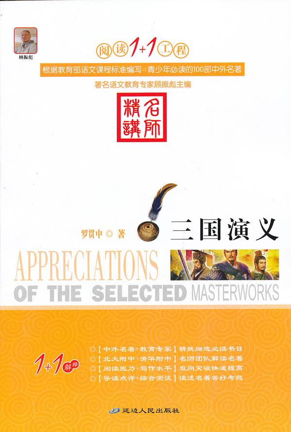 阅读1+1工程:三国演义(名师精讲)