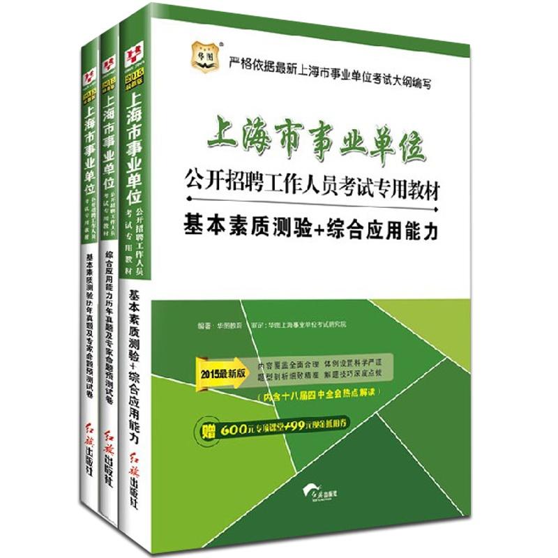 【华图2015上海市事业单位考试用书 综合应用