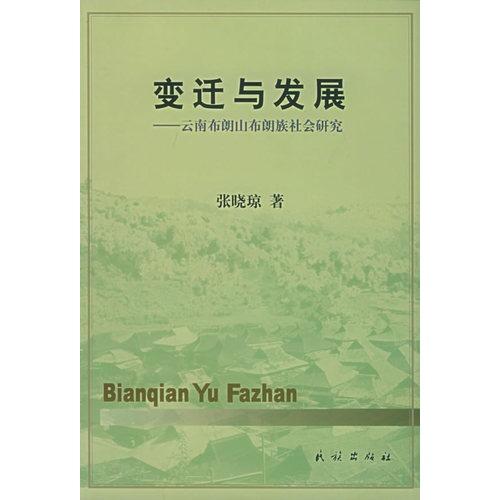 变迁与发展 云南布朗山布朗族社会研究