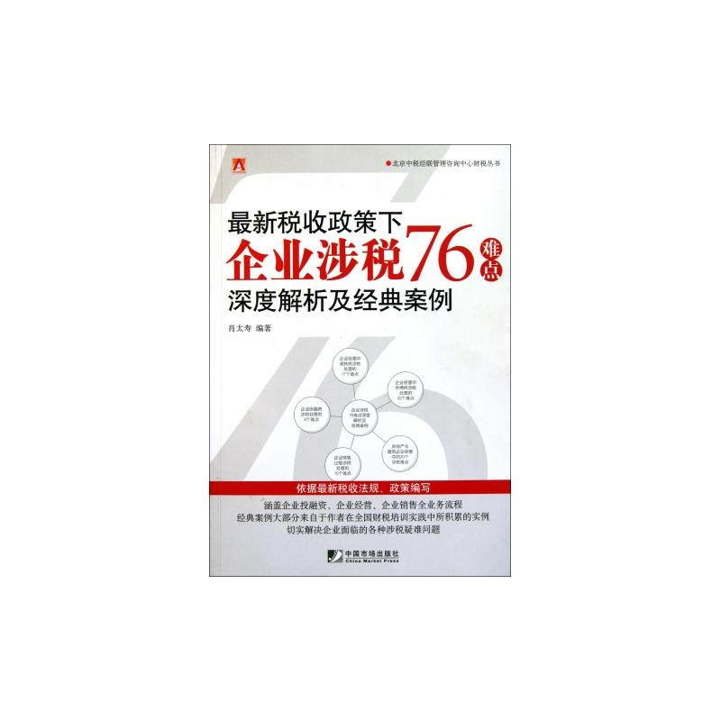 下企业涉税76难点深度解析及经典案例/北京中