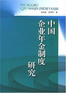 中国企业年金制度_美国企业年金制度及对我国的启示_企业年金快