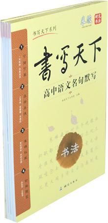 米骏硬笔书法高中-高中生必背古诗文、高中生三河字帖分数线图片