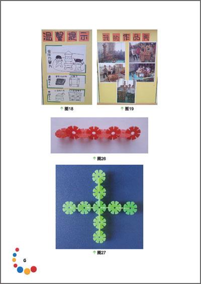 幼儿园创造性游戏区域活动指导 角色区
