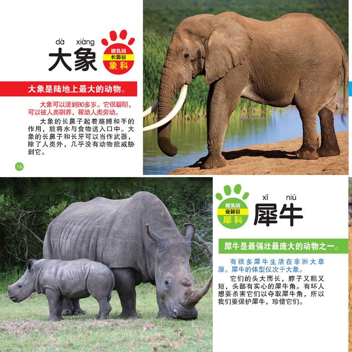 0个百科认知 100种动物