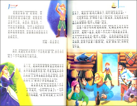 世界儿童文学精选 拼音美绘本图片