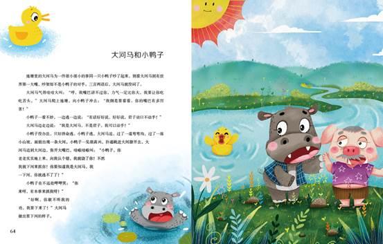 三年级童话故事写动物
