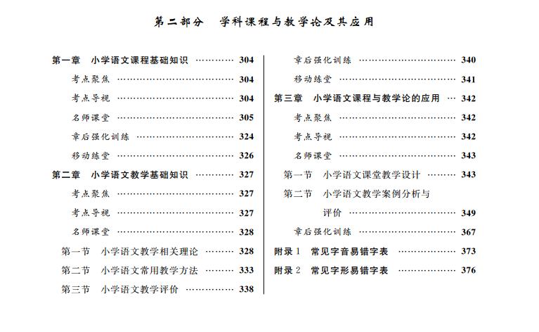 教师公开招聘考试专用教材:学科专业知识(小学语文)