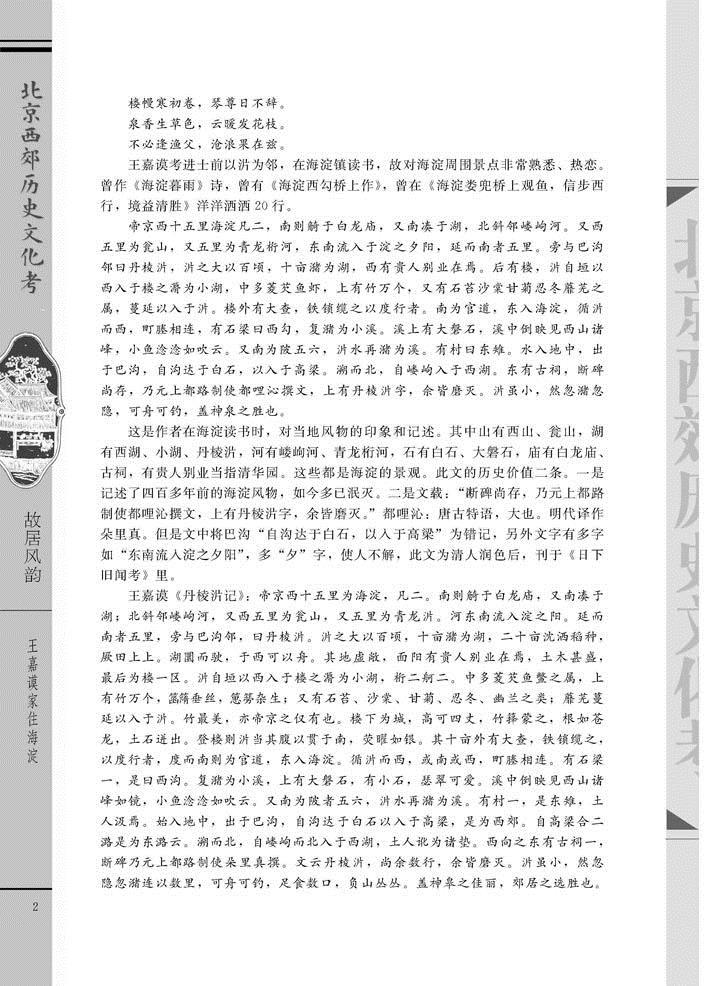 《北京西郊历史文化考 9787513120906》【简