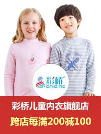 彩桥儿童内衣旗舰店