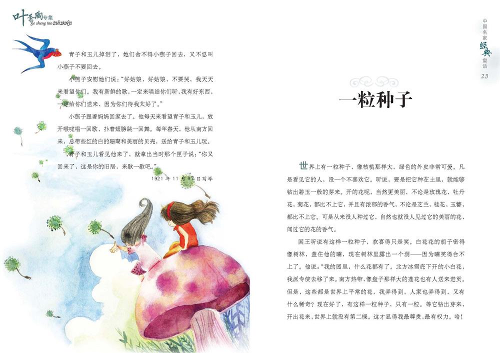 {中国名家经典童话:叶圣陶专集}.