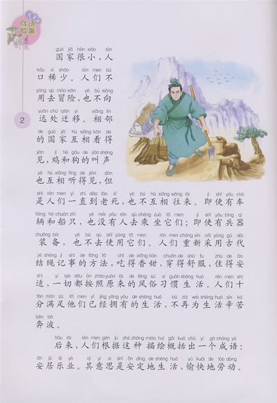 引领少儿成长的经典阅读 成语故事 (注音版) 王