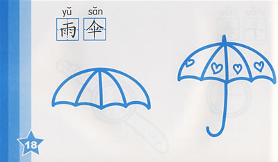 《幼儿多功能蒙纸简笔画:日常用品》福州新月安利