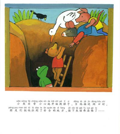 图书发布 青蛙弗洛格的成长故事第一辑 3 6岁 全12册