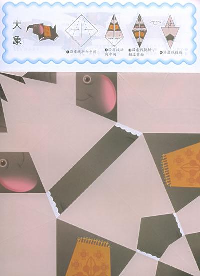 神奇巧手折纸:钻石版