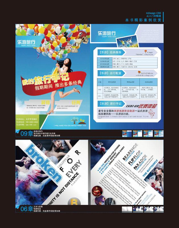 画卷 InDesign CS5从入门到精通 47集大型同步自学视频,海量精彩实图片