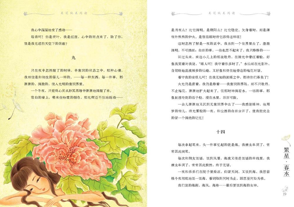 繁星春水插图_繁星.春水——冰心专集(美冠纯美阅读)图片