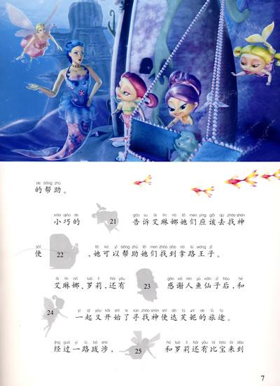 芭比贴纸公主故事:芭比梦幻仙境之美人鱼 大书