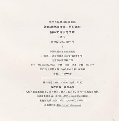 铁路建设项目施工总价承包招标文件示范文本(试行)