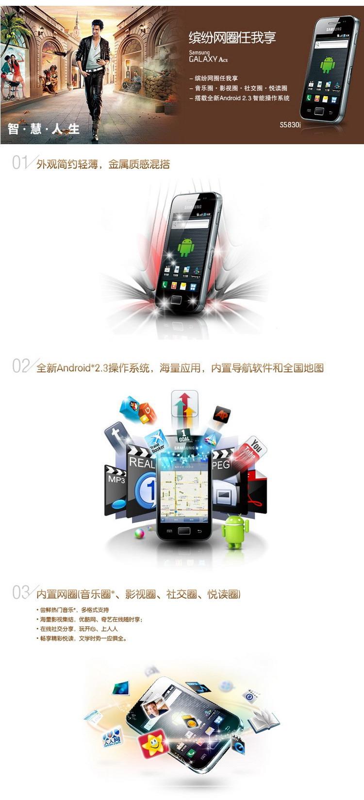 samaung三星 s5830i 3g手机 纯白 wcdm 高清图片