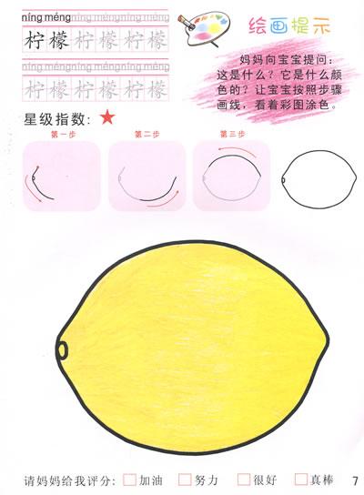 柠檬简笔画图片大全_家具