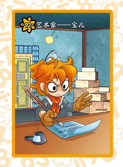《新型漫画漫画书:冒险岛数学法律记16?a漫画的数学v漫画的奇遇图片