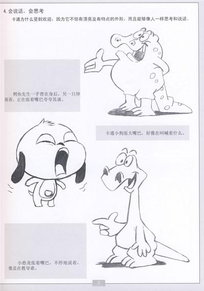 简易动漫动物铅笔画图片大全 动物素描