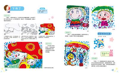 幼儿园创意美术 创意绘画篇