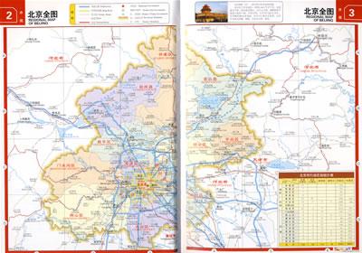 8   如何使用本书 地图分幅索引 北京周边旅游交通图 总图  北京全图